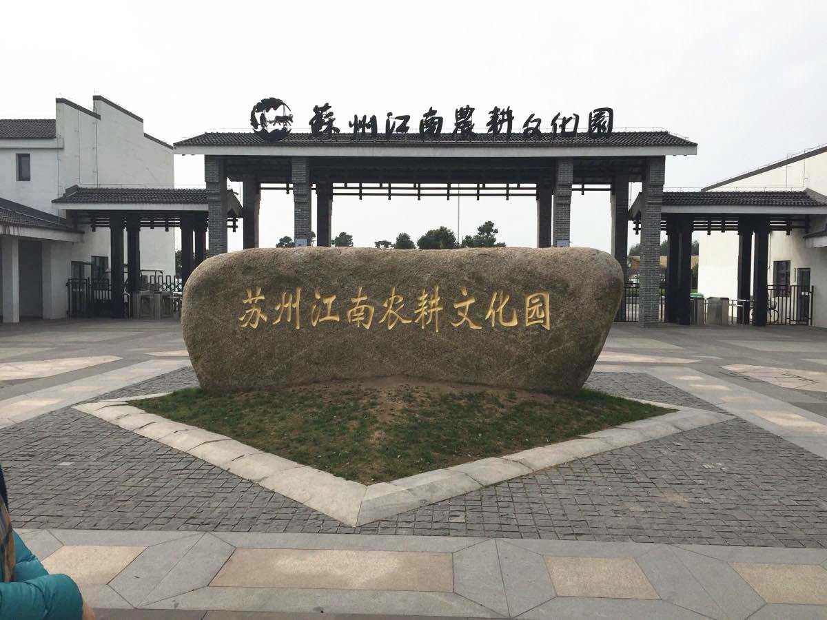 江南农耕文化园