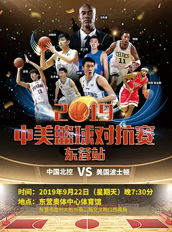 【东营】2019中美篮球对抗赛