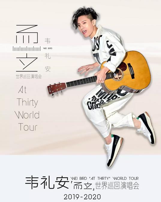 2019韦礼安北京演唱会时间地点、门票价格、演出详情