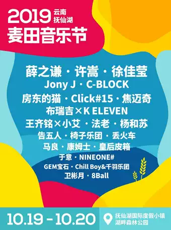 云南抚仙湖麦田音乐节玉溪站