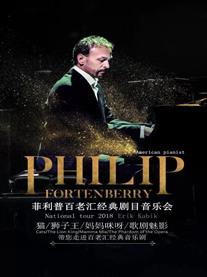 《菲利普百老汇经典剧目钢琴独奏音乐会2019中国巡演》呼和浩特站