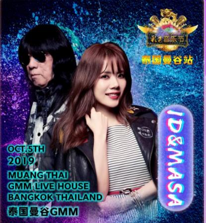 2019泰国曼谷彩色音乐节