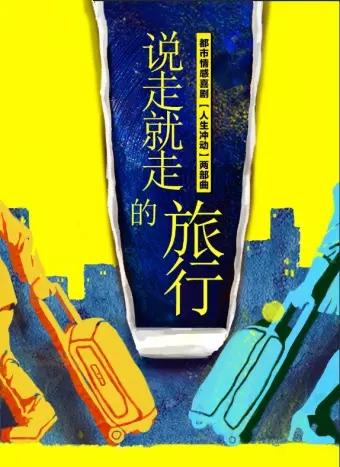 【北京】繁星戏剧 舞台剧《说走就走的旅行》第十一轮