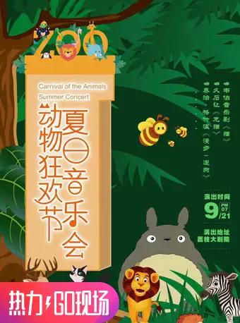 南京市文化消费补贴剧目亲子趣味室内乐《动物狂欢节夏日音乐会》
