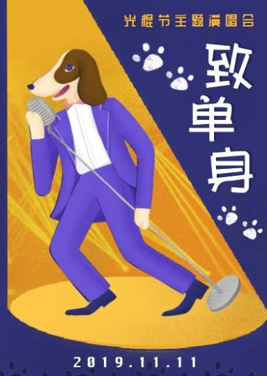 11.11光棍节唱给单身汪主题演唱会--有音乐的地方不孤单-南京站