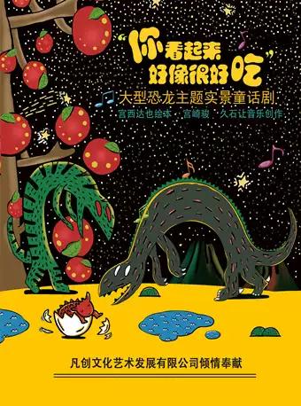 【南宁】凡创文化・大型恐龙主题实景童话剧《你看起来好像很好吃》