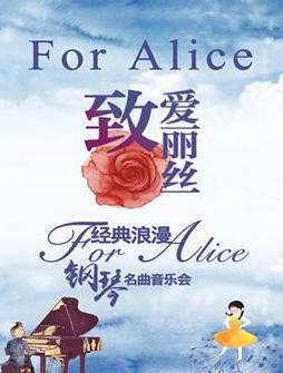 2019绵阳致爱丽丝钢琴名曲音乐会门票详情+剧情看点