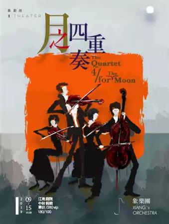 【南京】《月之四重奏》-象乐团中秋视觉音乐会