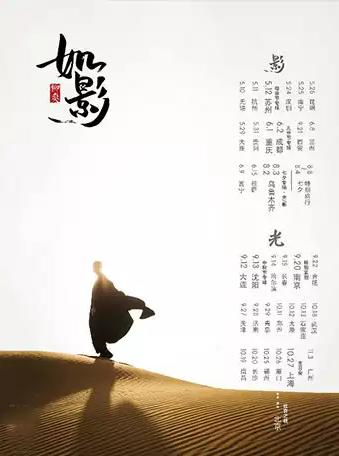 【沈阳】「如影」柳爽2019巡演 沈阳站