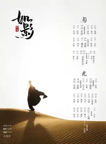 【厦门】柳爽2019年全国巡演「如影」