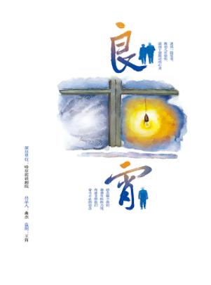 东北三省金奖话剧-《良宵》兴安盟站