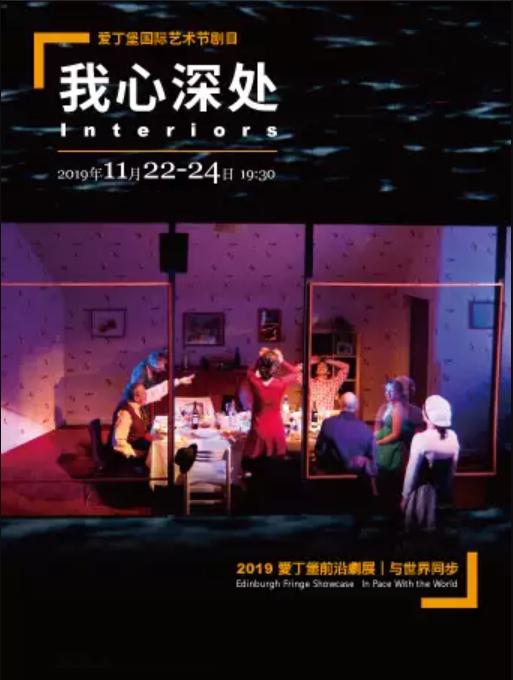 爱丁堡国际艺术节正选剧目《我心深处》北京站