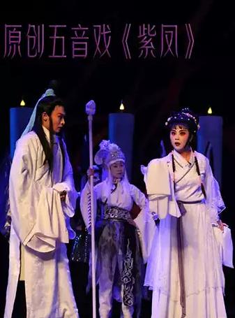 五音戏《紫凤》大连站