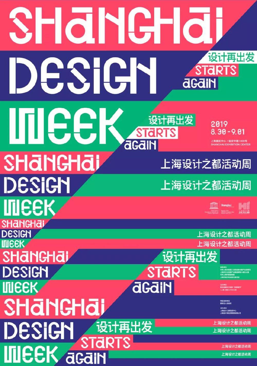 2019上海设计之都活动周门票价格+购票方式