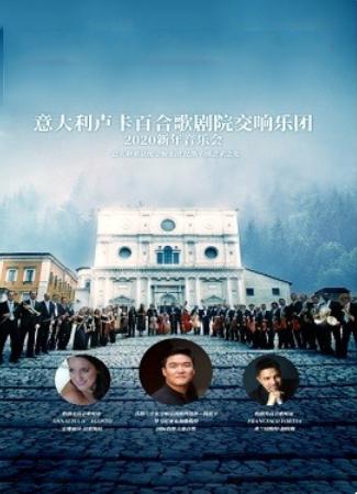 意大利卢卡百合歌剧院交响乐团音乐会昆明站