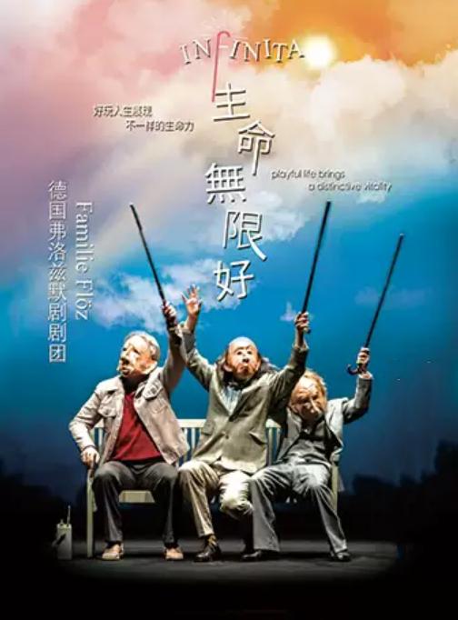 德国弗洛兹默剧剧团《生命无限好》北京站