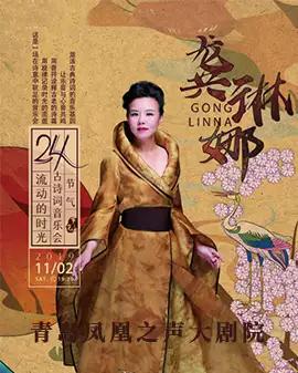 【青岛】流动的时光――龚琳娜二十四节气古诗词音乐会
