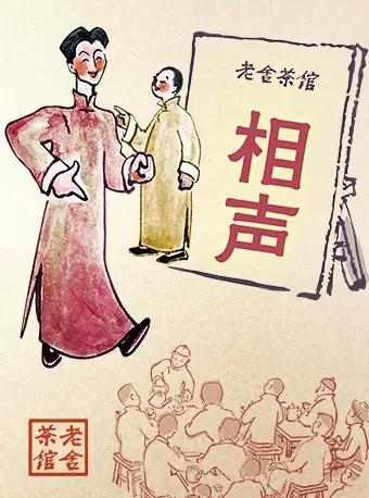 【北京】老舍茶馆相声专场