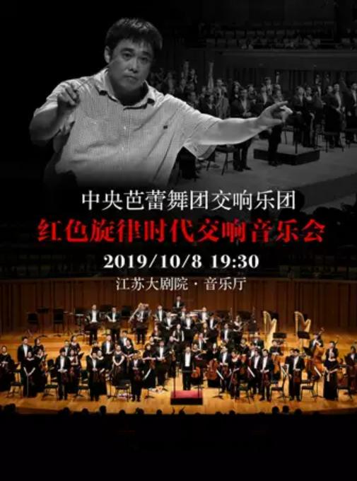 中央芭蕾舞团交响乐团《红色旋律・时代交响》音乐会-南京站