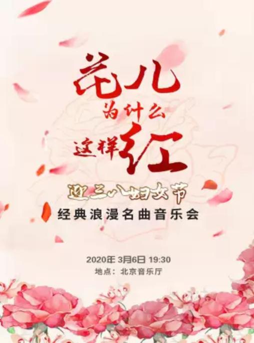 花儿为什么这样红―迎三八妇女节经典浪漫名曲音乐会-北京站