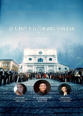 《意大利卢卡百合歌剧院交响乐团2020新年音乐会》-深圳站