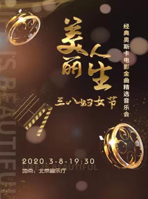 美丽人生―三八妇女节经典奥斯卡电影金曲精选音乐会-北京站