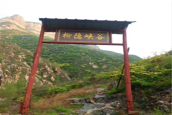 柳隐山大峡谷风景区