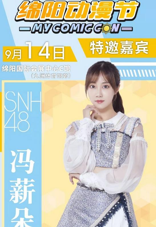 2019绵阳动漫节