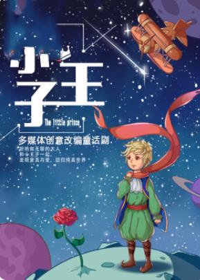 童话剧《小王子》深圳站