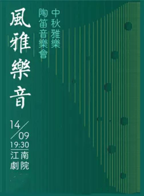 【南京】《风雅乐音――中秋雅乐陶笛音乐会》