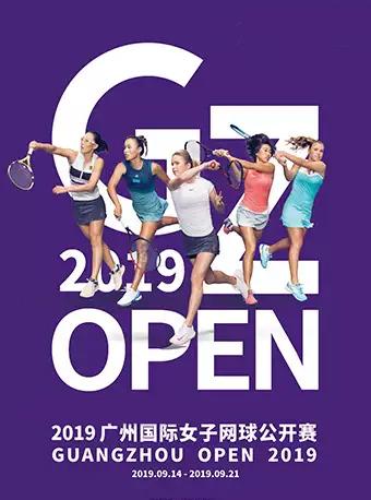 广州国际女子网球公开赛