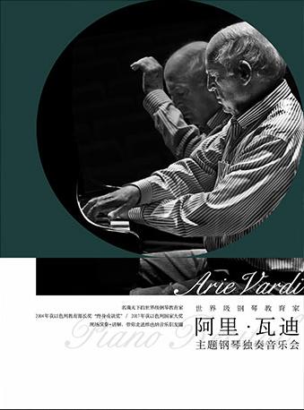 阿里・瓦迪主题钢琴独奏音乐会西安站
