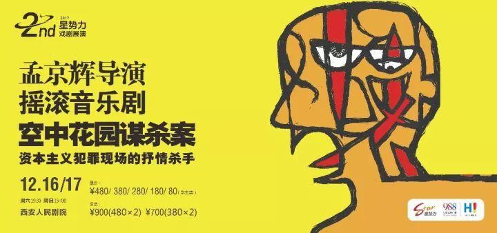 2019孟京辉戏剧《空中花园谋杀案》杭州站门票【在线订票】