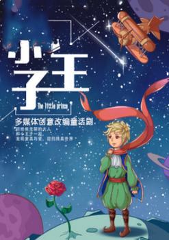 多媒体创意改编童话剧《小王子》-柳州站