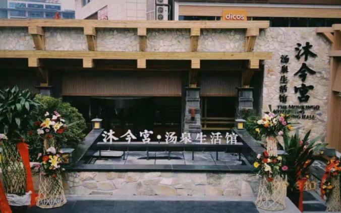 郑州的小伙伴们周末汗蒸温泉走起,满满的又是一个快乐周末
