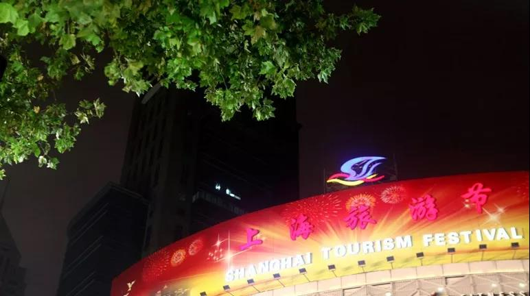 2019上海旅游节即将开幕,精彩不断优惠不停!