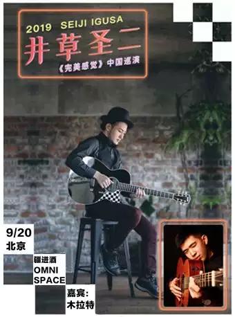井草圣二北京演唱会