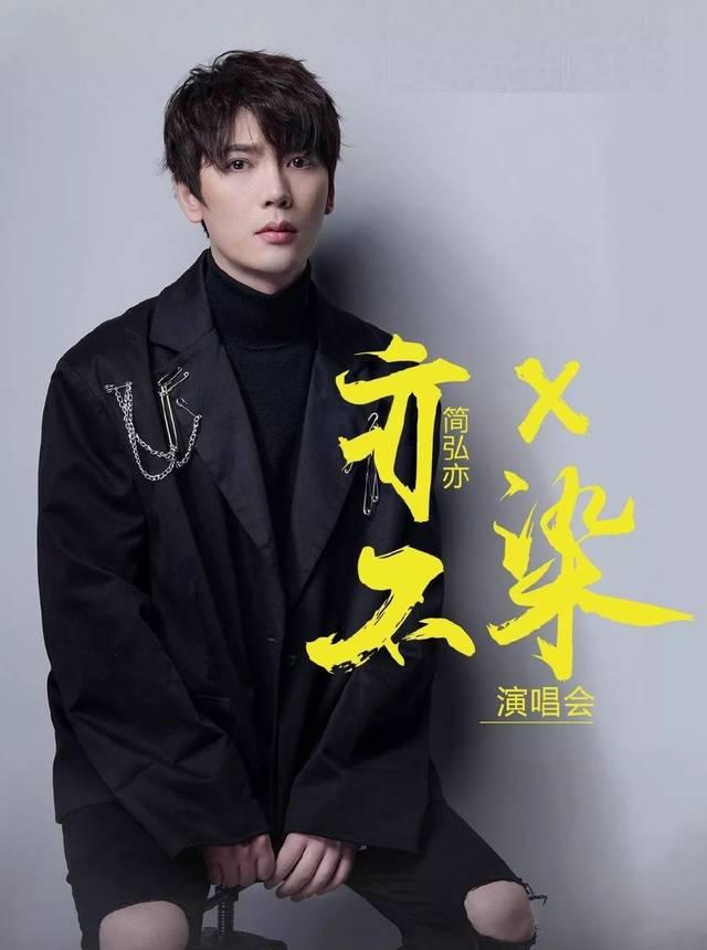 2019简弘亦亦X不染北京演唱会演出介绍+订票指南