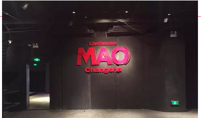 长沙MAO Livehouse