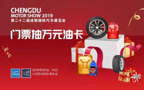 2019成都国际汽车展