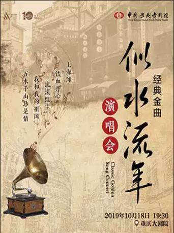 似水流年经典金曲音乐会重庆站