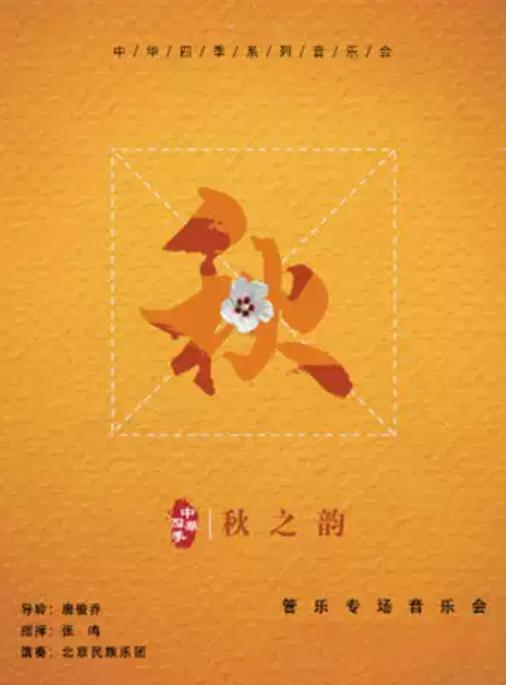 北京民族乐团 中华四季系列音乐会《秋之韵》管乐专场音乐会-北京站