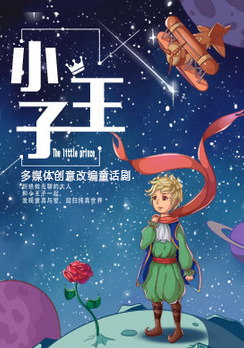 多媒体创意改编童话剧《小王子》-泉州站