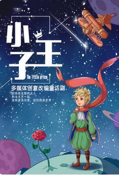 童话剧《小王子》宜昌站