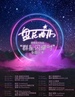 2019盘尼西林乐队演唱会广州站