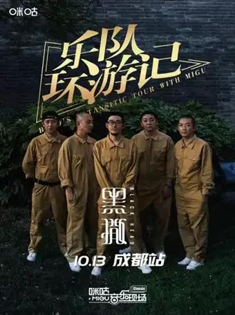 咪咕音乐黑撒乐队专场演唱会成都站