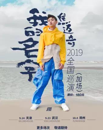 焦迈奇2019全国巡演天津站