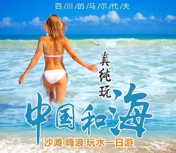 中国和海门票多少钱,好玩吗,怎么样,在哪里