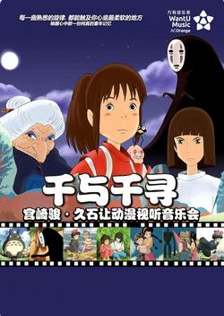 宫崎骏久石让动漫视听音乐会吉林站