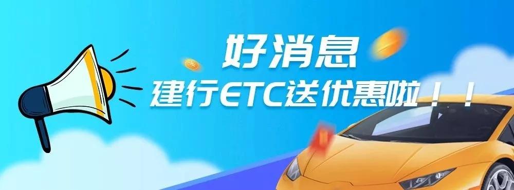建行ETC